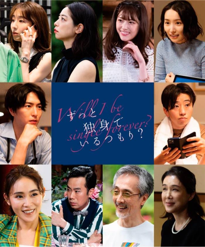 Will I Be Single Forever? (Zutto Dokushin de Iru Tsumori?) live-action film - Momoko Fukuda - reparto