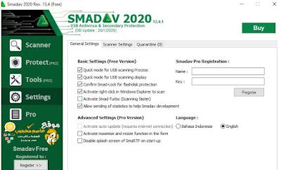 تفعيل برنامج Smadav Pro