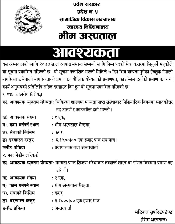 Bhim Hospital Vacancy Notice