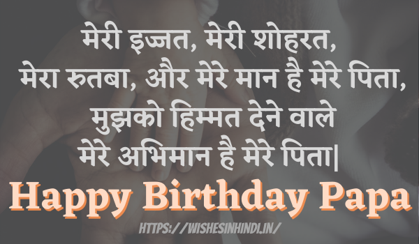 Birthday Wishes in Hindi For Father