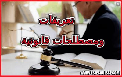 تعريفات ومصطلحات قانونية