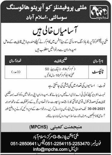 Multi Professionals Cooperative Housing Society Jobs 2021 in Pakistan