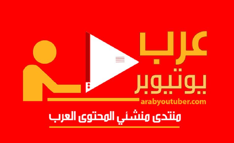 عرب يوتيوبر