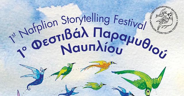 1ο Φεστιβάλ Παραμυθιού Ναυπλίου 3 έως και 6 Ιουλίου 2019