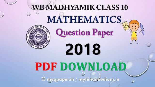 t Bengal Board Madhyamik Question Paper in Hindi Class 10 2020