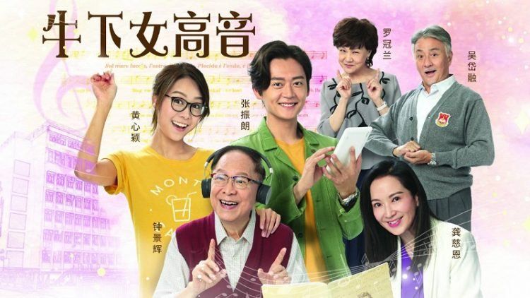 Phim truy tìm cô nàng giọng cao Hong Kong
