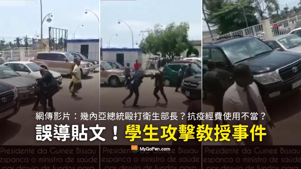 幾內亞總統毆打衛生部長 抗疫經費使用不當 謠言 影片