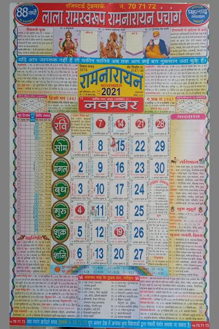 Lala Ramswaroop Calendar November 2021