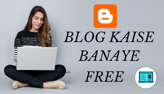 फ्री ब्लॉग कैसे बनाये ओर पैसे कमाए ? 2021