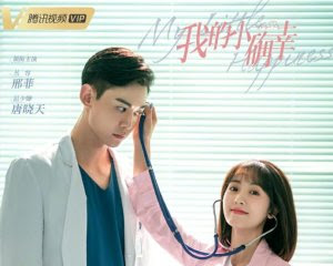 My Little Happiness (2021) Sub Indo, Episode 20