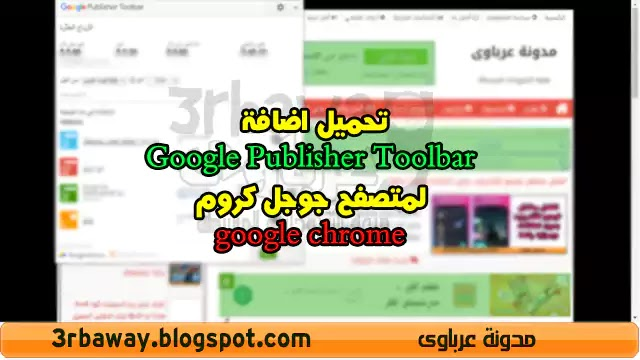 تحميل اضافة Google Publisher Toolbar لمتصفح جوجل كروم google chrome
