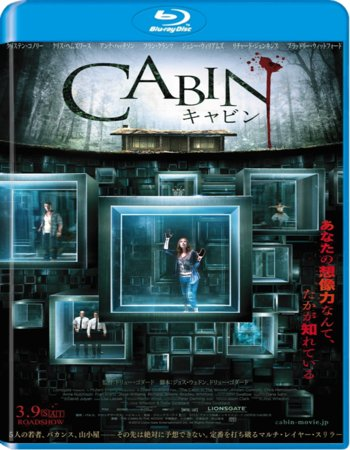 The Cabin in the Woods (2012) Dual Audio 300MB