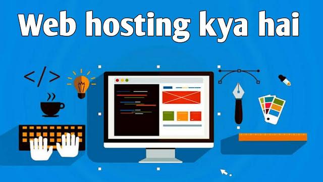 Web hosting kya hai | What is web hosting