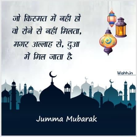 Jumu'atul-Wida Mubarak Status in Hindi Images