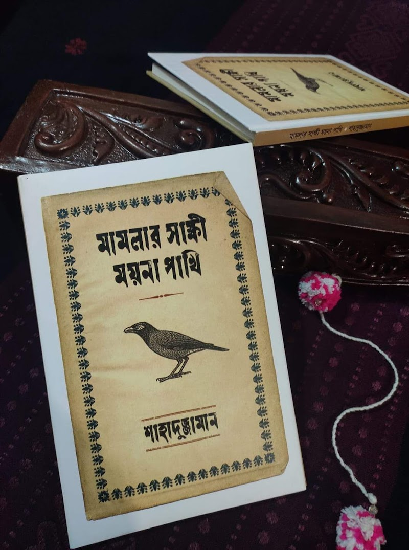 মামলার সাক্ষী ময়না পাখি -mamlay shakkhi moina pakhi PDF download