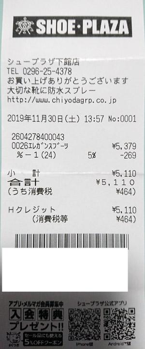 シュープラザ 下館店 2019/11/30 のレシート