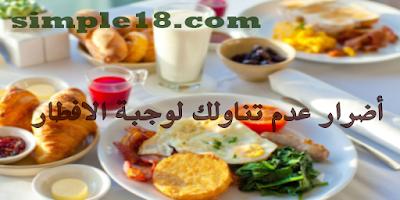 أضرار عدم تناول وجبة الإفطار في الصباح
