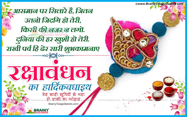 Here is Awesome Hindi Raksha BandhanQuotes images, Raksha Bandhan Shayari In Hindi language, Top Hindi Raksha Bandhan Wishes and Greetings, Inspiring Raksha Bandhan Wishes Wallpapers for Sisters, Good Morning Raksha Bandhan Special Quotes, Nice Raksha Bandhan Wishes Images Online, Great Sister Quotes Images Raksha Bandhan Greetings,Rakshan Bandhan Hindi Nice Quotes and Shayari images for Sister Top Rakshan Bandhan Wishes Wallpapers, Rakshan Bandhan Hindi Greetings Images, Nice Rakshan Bandhan Quotes images, Awesome Rakshan Bandhan Hindi Indian Language Quotes, Rakshan Bandhan Greetings for Brother, Rakshan Bandhan Top Hindi Shayari Nice Quotes Pics, Good Rakshan Bandhan Sister Quotes.