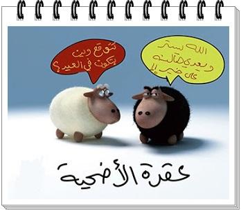 pic meme ucapan idul adha bahasa arab dan artinya
