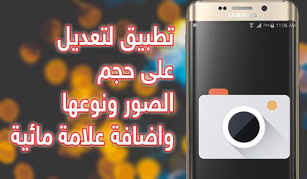 تطبيق PhotoStack للتعديل على حجم الصور ونوعها واضافة علامة مائية