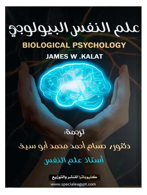 علم النفس البيولوجى