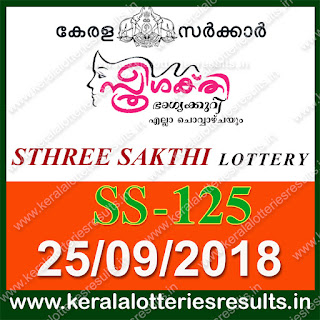 """kerala lottery result 25.9.2018 sthree sakthi ss 125"" 25th september 2018 result, kerala lottery, kl result,  yesterday lottery results, lotteries results, keralalotteries, kerala lottery, keralalotteryresult, kerala lottery result, kerala lottery result live, kerala lottery today, kerala lottery result today, kerala lottery results today, today kerala lottery result, 25 09 2018, 25.09.2018, kerala lottery result 25-09-2018, sthree sakthi lottery results, kerala lottery result today sthree sakthi, sthree sakthi lottery result, kerala lottery result sthree sakthi today, kerala lottery sthree sakthi today result, sthree sakthi kerala lottery result, sthree sakthi lottery ss 125 results 25-9-2018, sthree sakthi lottery ss 125, live sthree sakthi lottery ss-125, sthree sakthi lottery, 25/9/2018 kerala lottery today result sthree sakthi, 25/09/2018 sthree sakthi lottery ss-125, today sthree sakthi lottery result, sthree sakthi lottery today result, sthree sakthi lottery results today, today kerala lottery result sthree sakthi, kerala lottery results today sthree sakthi, sthree sakthi lottery today, today lottery result sthree sakthi, sthree sakthi lottery result today, kerala lottery result live, kerala lottery bumper result, kerala lottery result yesterday, kerala lottery result today, kerala online lottery results, kerala lottery draw, kerala lottery results, kerala state lottery today, kerala lottare, kerala lottery result, lottery today, kerala lottery today draw result"