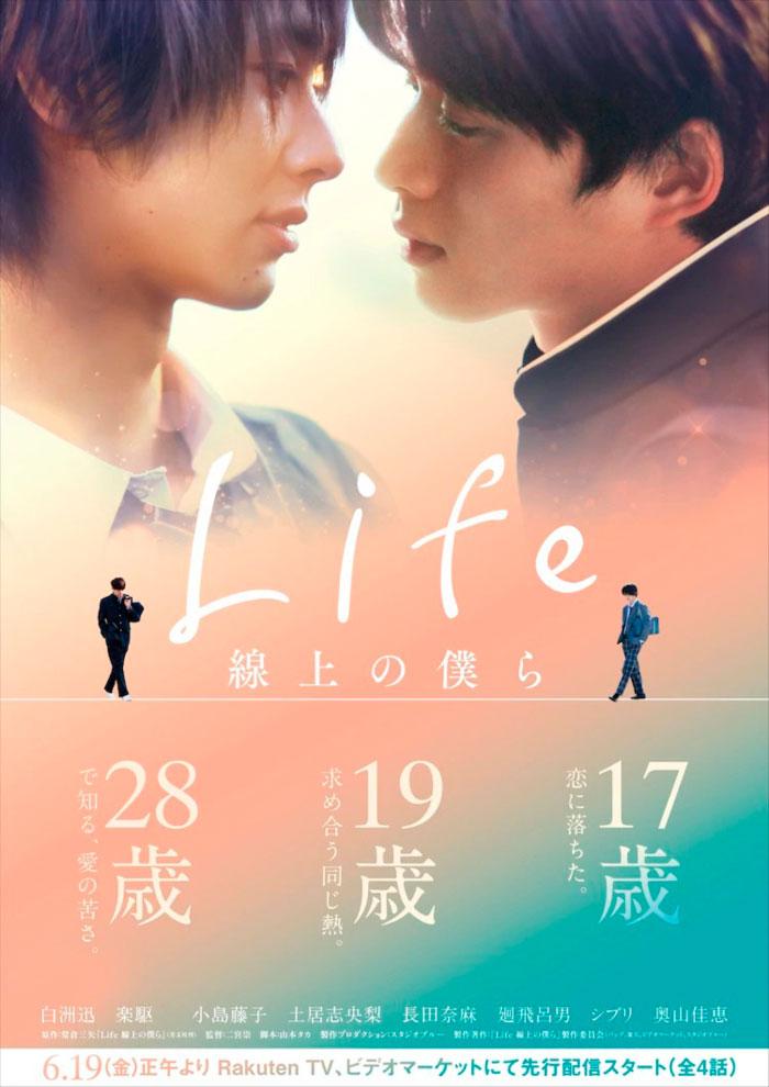 Life, Us from the Line (Life, Senjou no Bokura) BL dorama - Takashi Ninomiya - poster