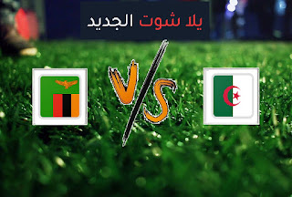نتيجة مباراة الجزائر وزامبيا اليوم الخميس في تصفيات كأس أمم أفريقيا