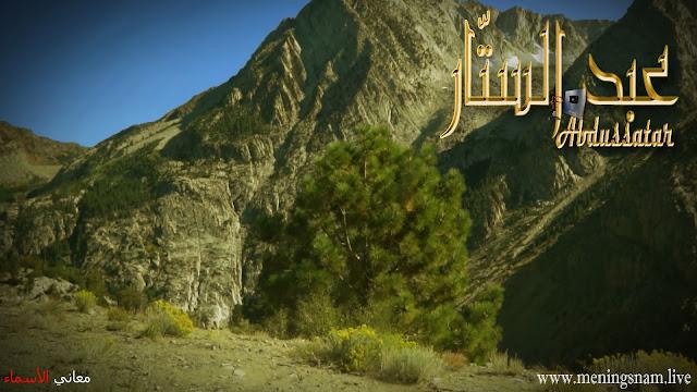 معنى اسم عبد الستار وصفات حامل هذا الاسم Abdsatar