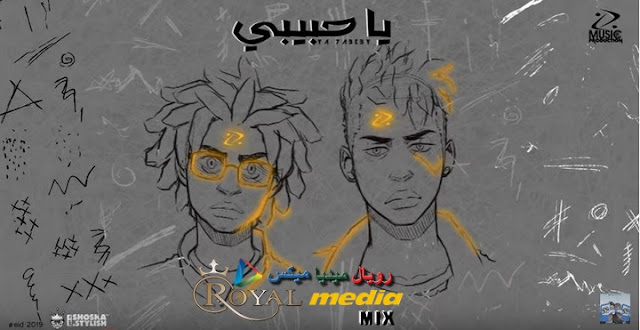 استماع وتحميل اغنية مهرجان يا حبيبي MP3 اوكا واورتيجا مع سعد الصغير