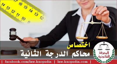 ما هو الاختصاص النوعي والمحلي لمحاكم الاستئناف؟ ومحاكم الاستئناف التجارية؟ ومحاكم الاستئناف الادارية؟