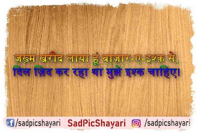 sad gf bf shayari in hindi