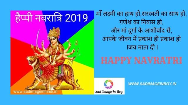 Happy Navratri Images For Whatsapp  Navratri Images  Navratri 2019