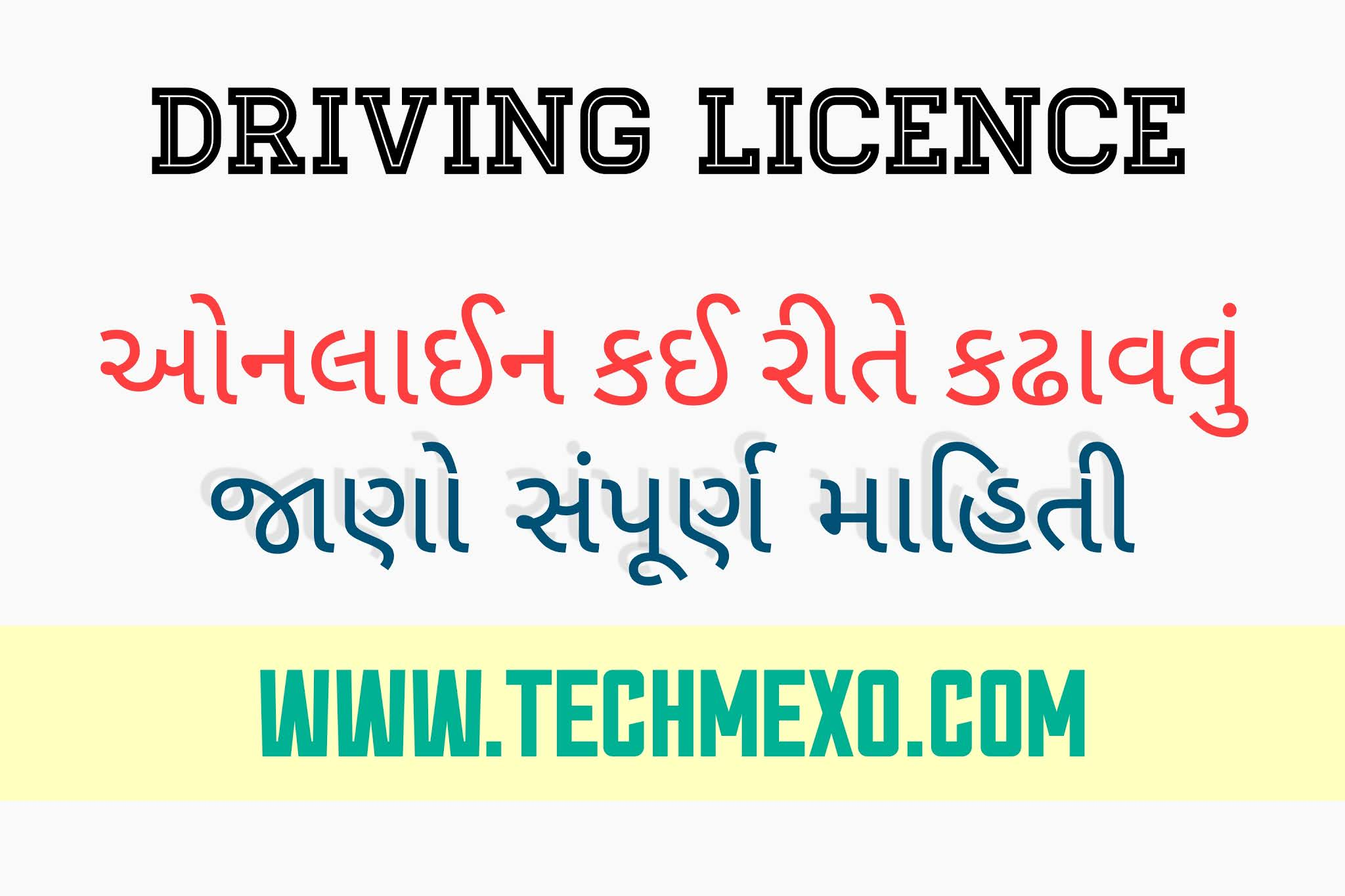 Apply Your Driving Licence Gujarat – Online  & Offline Driving Licence Apply in Gujarat -ડ્રાઇવિંગ લાયસન્સ
