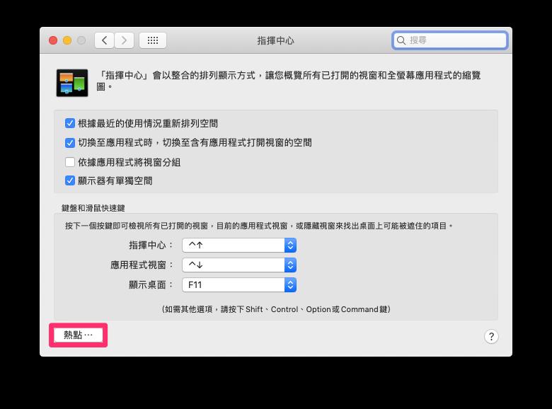 Mac 螢幕熱點