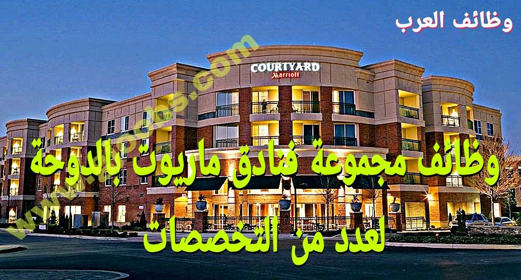 وظائف قطر وظائف مجموعة فنادق ماريوت بالدوحة لعدد من التخصصات