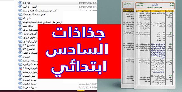 جذاذات السادس ابتدائي وفق اخر المستجدات - عمر السرحاني