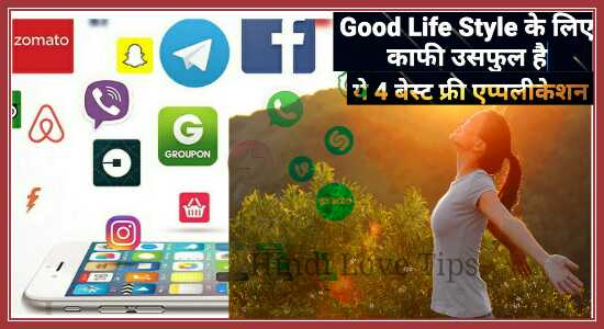 good-lifestyle-tips-in-hindi