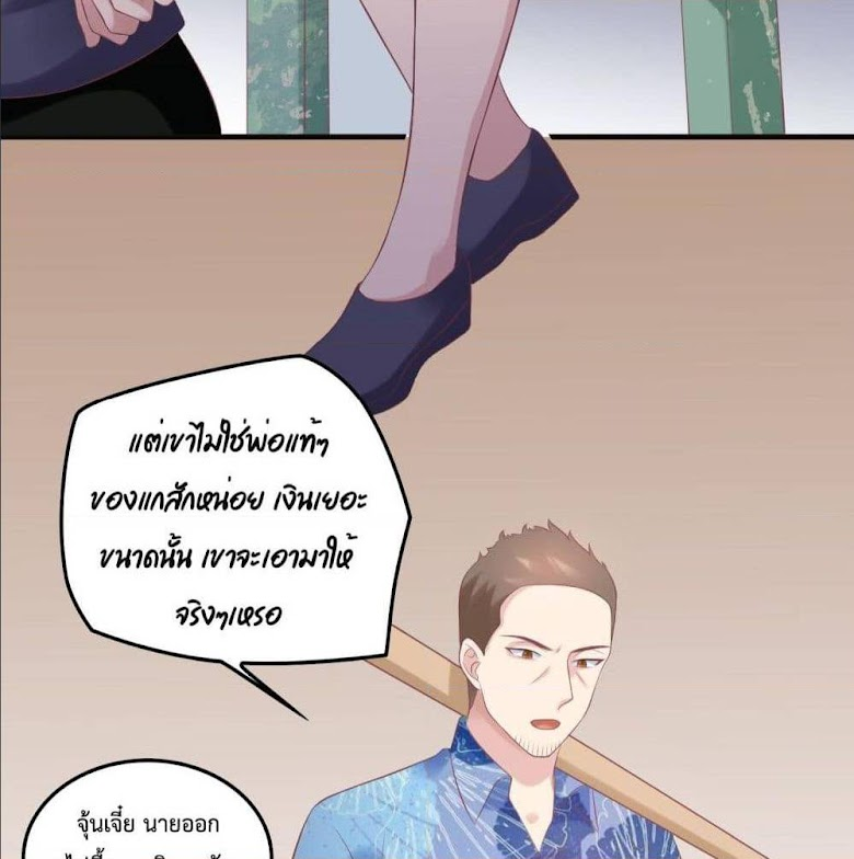 Contract Sweet Pet Don't Want To Run Away from Hot Mom - หน้า 34
