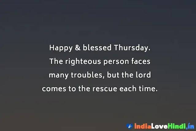 happy thursday message prayer