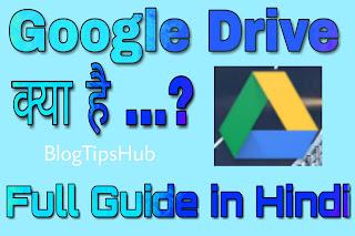 Google Drive kya hai full jankari hindi me