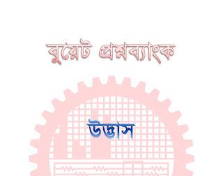 উদ্ভাস বুয়েট প্রশ্নব্যাংক PDF |BUET Question Bank PDF Download