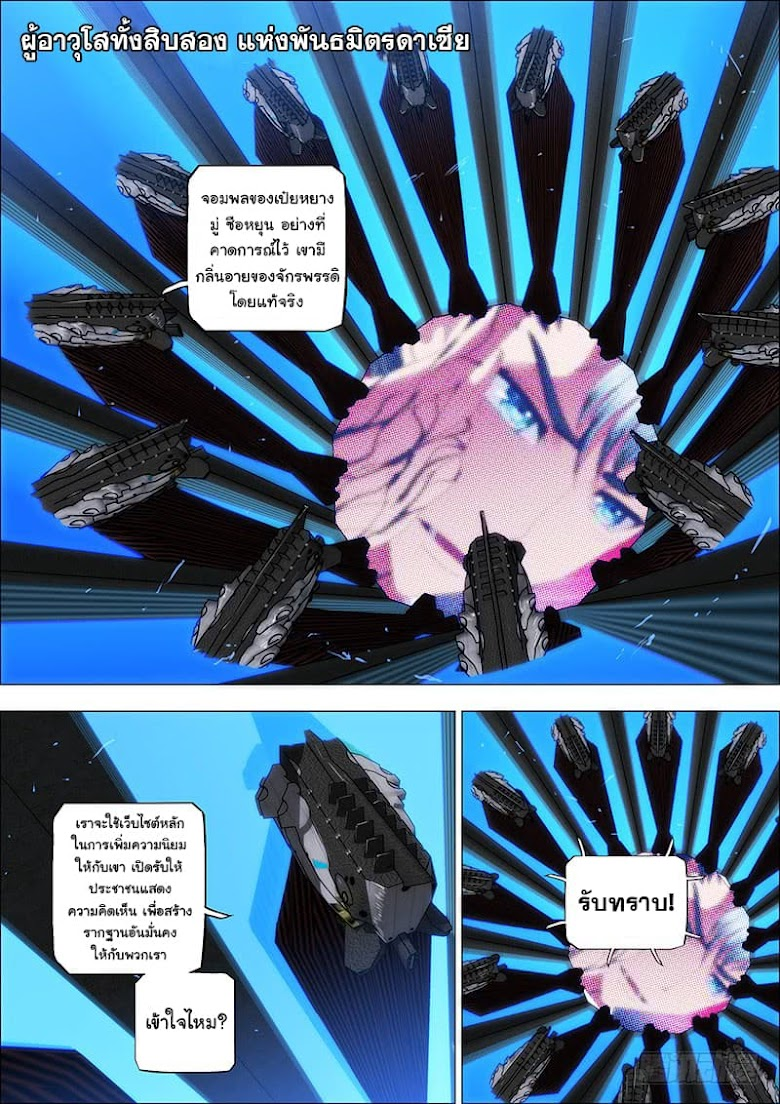 Iron Ladies - หน้า 8