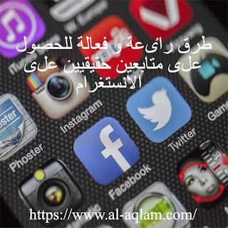 طرق راٸعة و فعالة للحصول علی متابعين حقيقيين علی الانستغرام