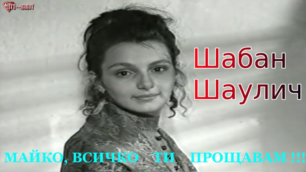 Шабан Шаулич – Майко, всичко ти прощавам