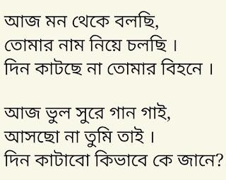 Amar Saptamir Bikel Lyrics