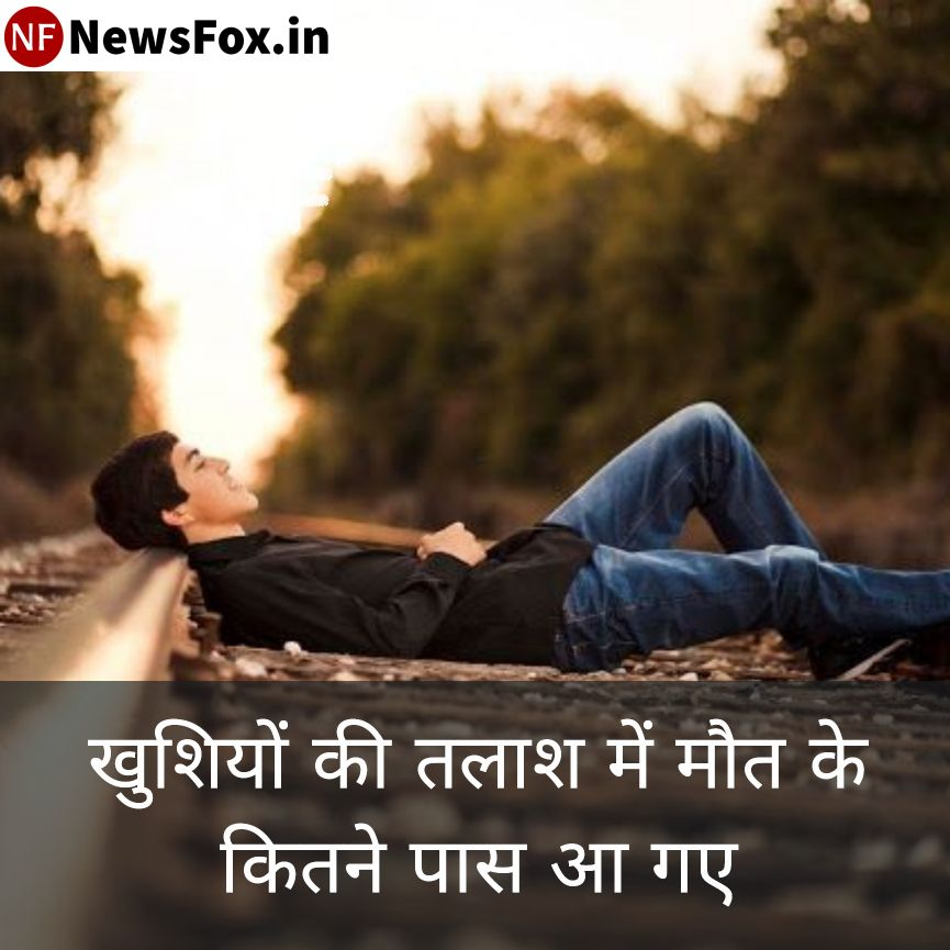 best Life Status in Hindi 2021 NewFox.in