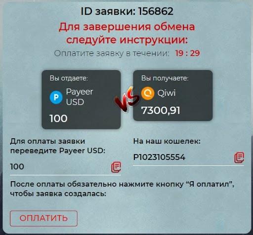 Обмен валюты в Bitality 5