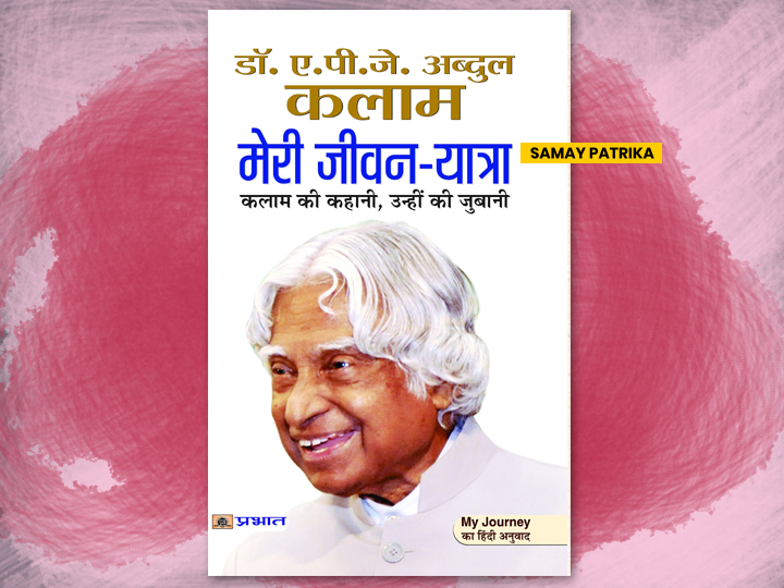 apj-kalam-hindi-book