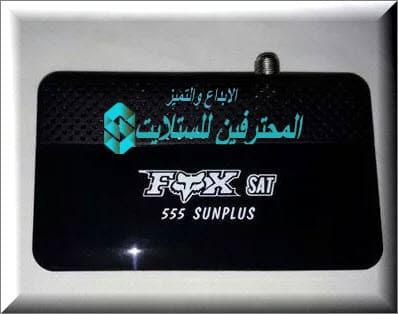 احدث ملف قنوات FOX SAT 555 SUNPLS